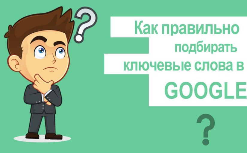 Классификация ключевых слов в Adwords.